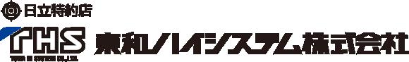 歯科統合電子カルテシステムの開発・販売メーカー東和ハイシステム。