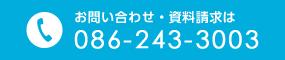 お問い合わせ資料請求は 086-243-3003